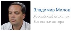6209540_Milov_Vladimir (240x106, 21Kb)