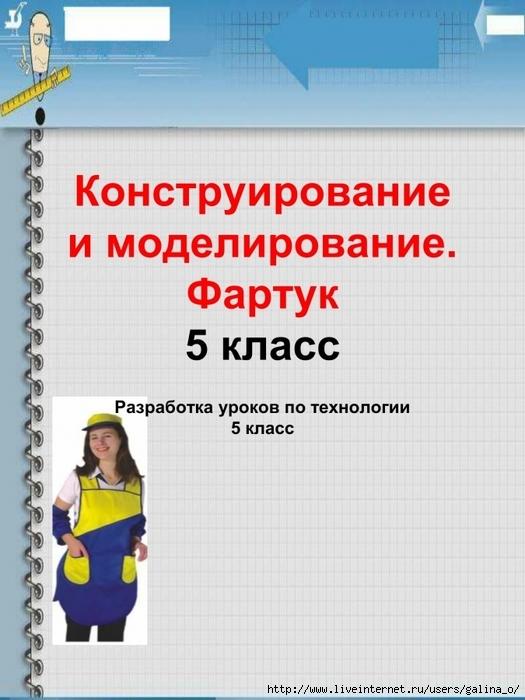 4870325_Konstruirovanie_i_modelirovanie_fartuka01 (525x700, 217Kb)