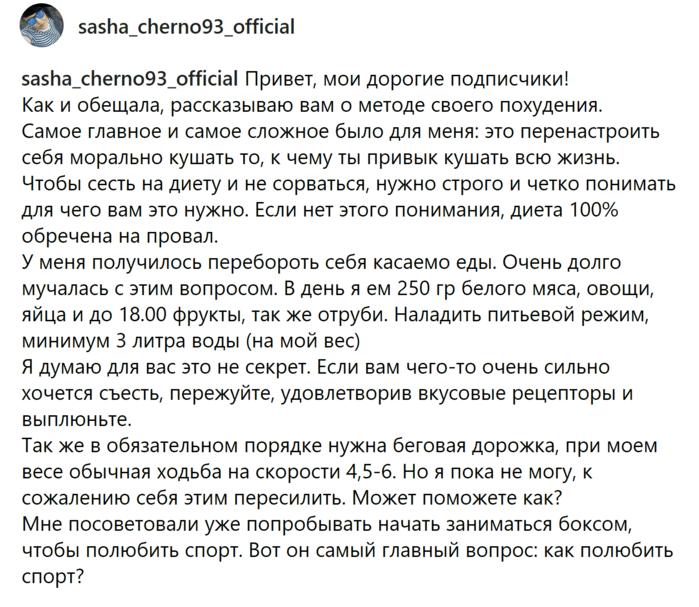 sasha-cherno-sekret-moego-pohudeniya-1 (700x607, 271Kb)