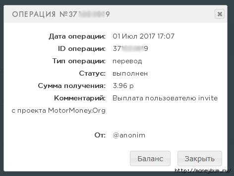 MotorMoney - платит! | Выплата/3324669_Untitled2 (472x356, 53Kb)