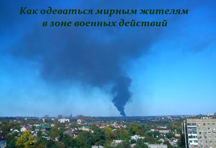 2749438_Kak_odevatsya_mirnim_jitelyam_v_zone_voennih_deistvii (700x480, 432Kb)