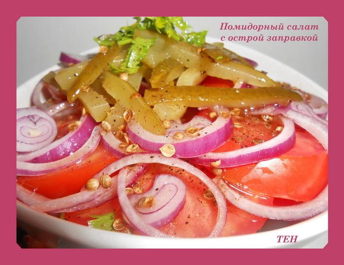 2835299_Pomidornii_salat_s_ostroi_zapravkoi (700x539, 104Kb)