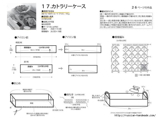 Крючком. Вазочка для печенья и корзинка для столовых приборов (2) (643x487, 139Kb)
