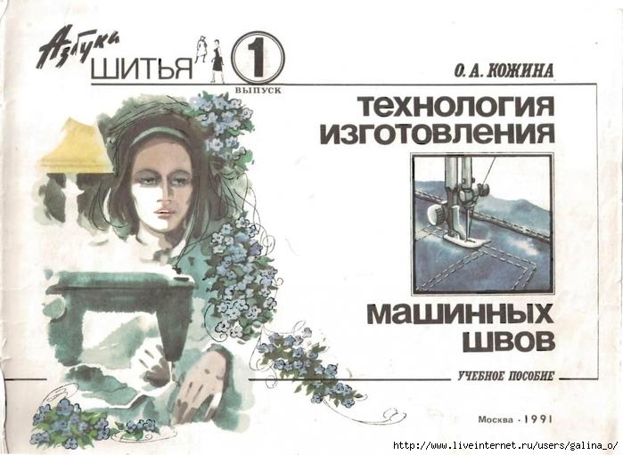 4870325_Tekhnologia_izgotovlenia_mashinnykh_shvov_Kozhina01 (700x511, 238Kb)