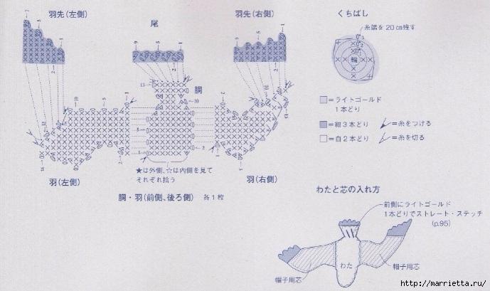 Амигуруми. Схемы вязания совушки, чайки и голубя (12) (689x409, 187Kb)