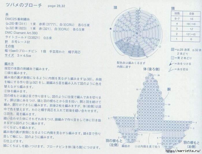 Амигуруми. Схемы вязания совушки, чайки и голубя (14) (700x534, 298Kb)