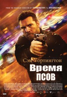 2064475_vremya_psov (230x330, 28Kb)
