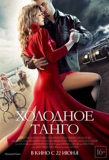 2064475_holodnoe_tango (218x320, 19Kb)