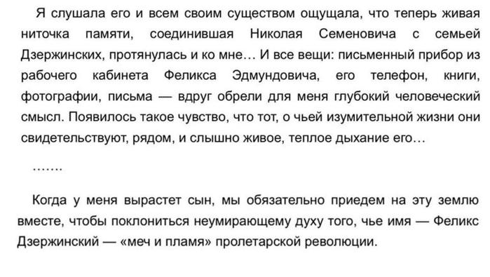 alexievich-skrin--768x434 (700x395, 130Kb)