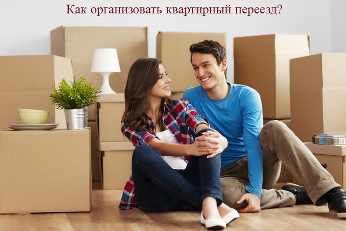"""alt=""""Как организовать квартирный переезд?""""/2835299_Kak_organizovat_kvartirnii_pereezd (700x467, 303Kb)"""