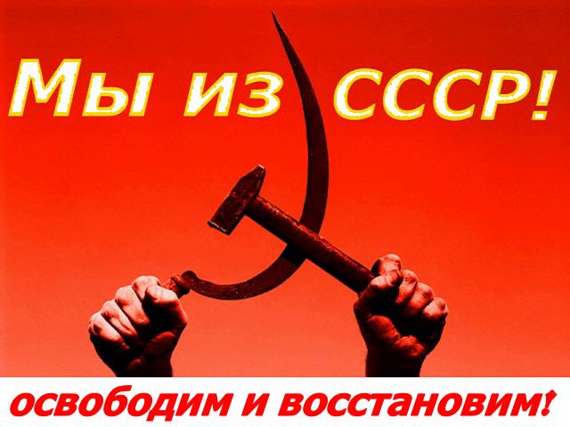 6089700_Vosstanovim_SSSR (640x480, 183Kb)