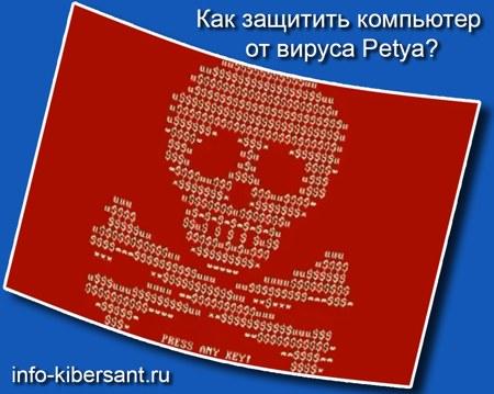 вирус-petya (450x359, 40Kb)