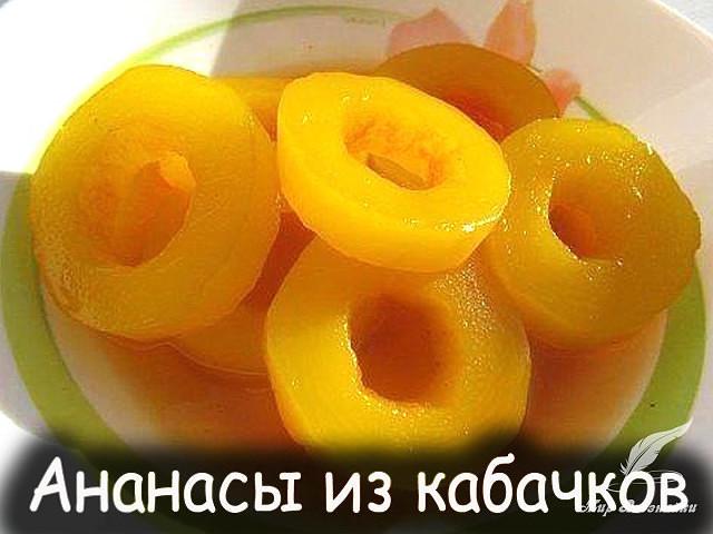Как из кабачка сделать ананас