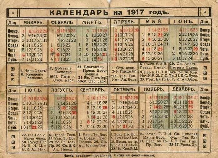 3109898_kalendar1917 (698x505, 170Kb)