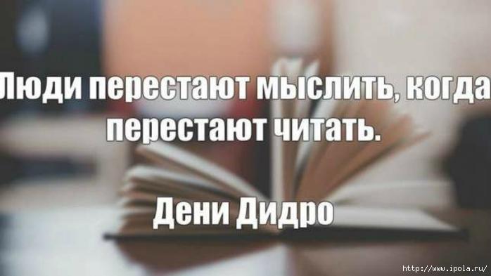 "alt=""Несколько причин читать книги.""/2835299_Neskolko_prichin_chitat_knigi (700x393, 140Kb)"