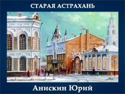 5107871_Aniskin_Urii_Staraya_Astrahan (250x188, 95Kb)