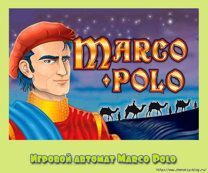 игровой автомат от Марко Поло (Верблюды) от онлайн казино Вулкан/4121583_MarcoPolo (700x581, 229Kb)