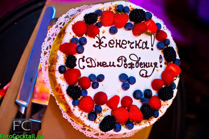 Поздравление женечка с днем рождения