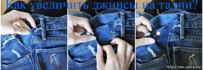 """alt=""""Как увеличить джинсы на талии?""""/2835299_ (700x242, 157Kb)"""