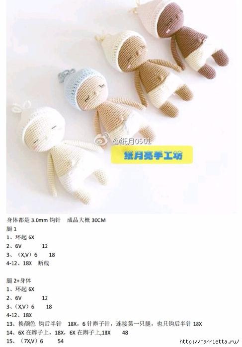 Вязание крючком куколок амигуруми. Вязаные ПУПСЫ (3) (487x700, 151Kb)