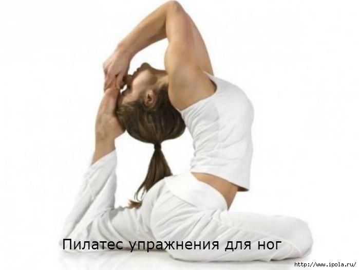 "alt=""Пилатес упражнения для ног""/2835299_Pilates_yprajneniya_dlya_nog (700x525, 107Kb)"