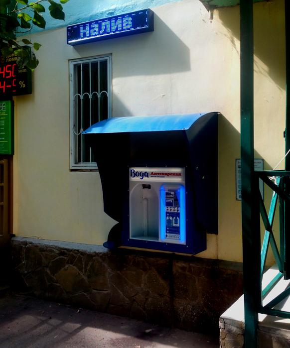 """Аппарат по розливу питьевой воды """"Аптекарская""""/683232_aptekarskaya_voda (582x700, 339Kb)"""