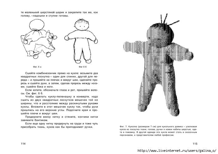 Карин нойшюц куклы своими руками