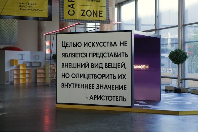 «ТРЕТЬЯКОВКА POP UP». Спецпроект московского арт-агентства