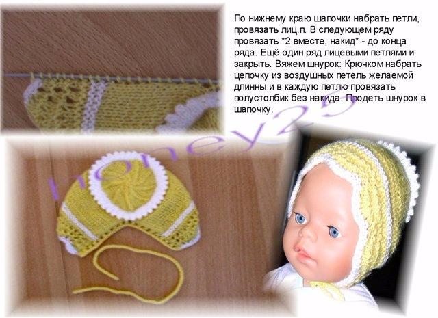 Вязание спицами шапочки грудничку