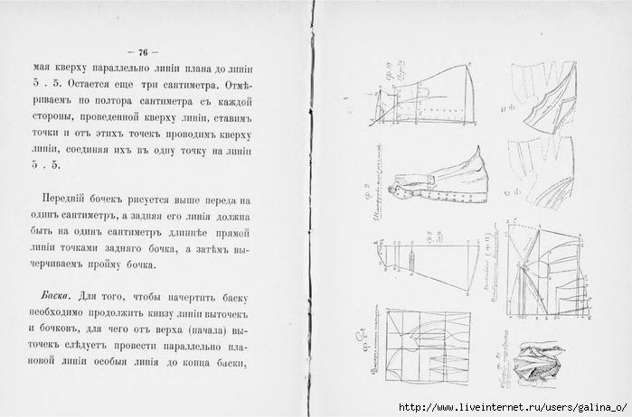 кройка и шитье дома коваленко 1960