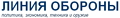 6209540_logo_Liniya_Oboroni (120x18, 5Kb)
