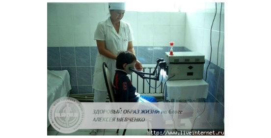 лечение в физиотерапевтическом кабинете (552x281, 61Kb)