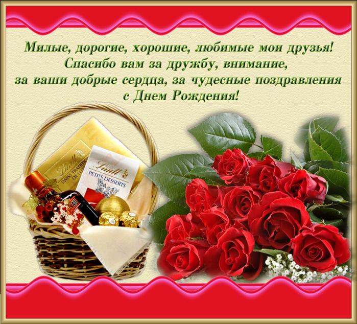 Спасибо за ваши добрые пожелания и поздравления