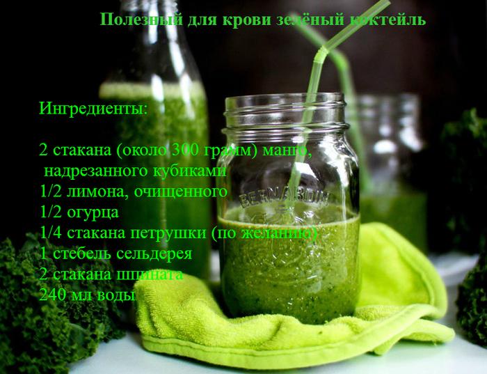 """alt=""""Полезный для крови зелёный коктейль""""/2835299__2_ (700x537, 383Kb)"""
