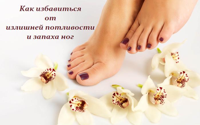 2749438_Kak_izbavitsya_ot_izlishnei_potlivosti_i_zapaha_nog (700x439, 321Kb)