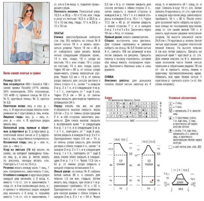 Схема и описания платья связанного на спицах/3071837_042 (700x688, 348Kb)