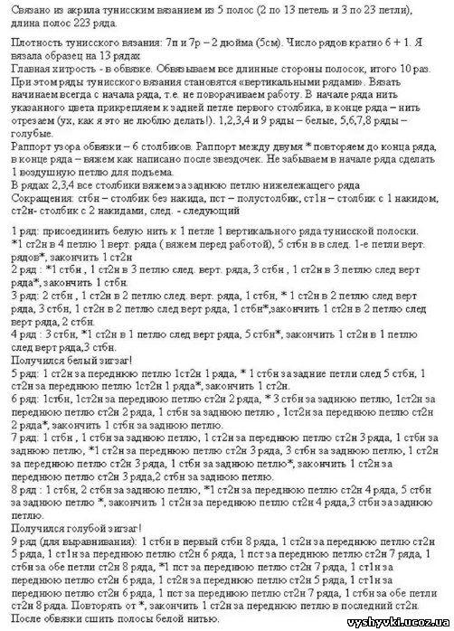 3937411_goluboy_pled_2 (502x698, 119Kb)