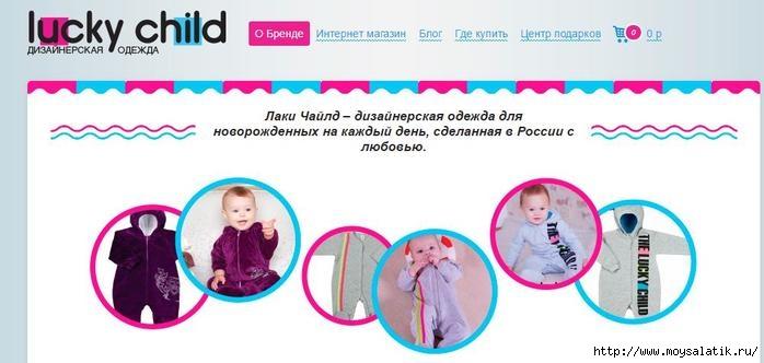 детская одежда/4121583_545 (700x332, 114Kb)