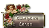 4964063_knopka2 (170x100, 25Kb)