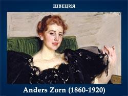 5107871_Anders_Zorn_18601920_Shveciya (250x188, 46Kb)