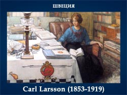 5107871_Carl_Larsson_18531919_Shveciya (250x188, 50Kb)