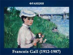 5107871_Francois_Gall_19121987 (250x188, 47Kb)
