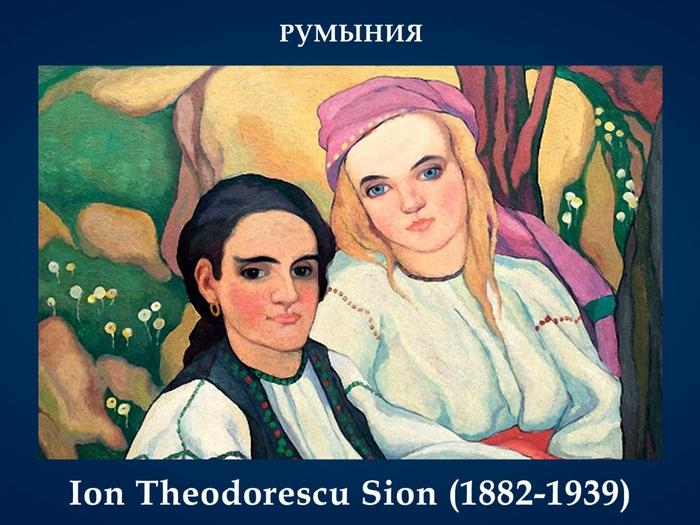5107871_Ion_Theodorescu_Sion_18821939 (700x525, 275Kb)