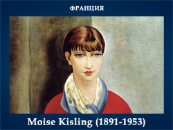 5107871_Moise_Kisling_18911953_Franciya (250x188, 57Kb)