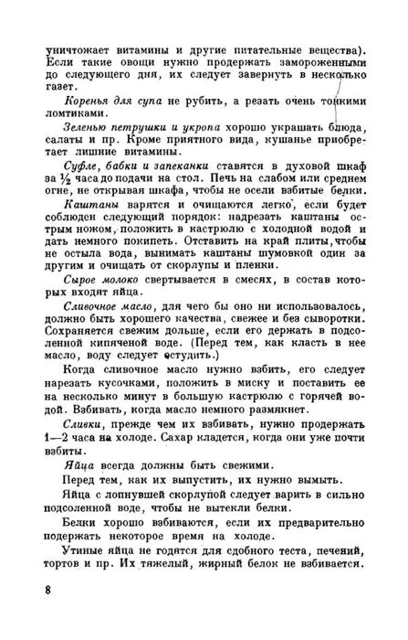 molveg1965-page-009 (447x700, 170Kb)