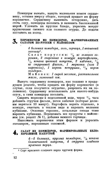 molveg1965-page-013 (447x700, 158Kb)