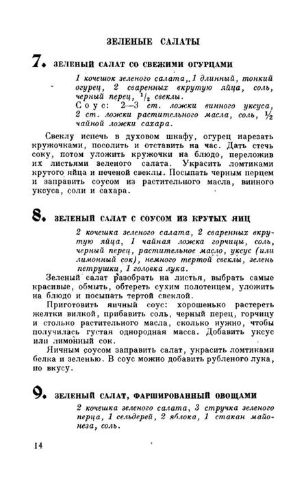 molveg1965-page-015 (447x700, 144Kb)