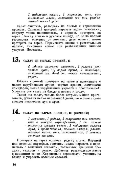 molveg1965-page-017 (447x700, 147Kb)