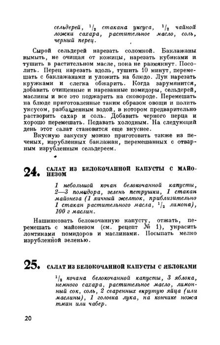 molveg1965-page-021 (447x700, 148Kb)