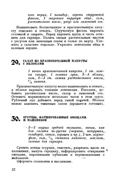 molveg1965-page-023 (447x700, 135Kb)